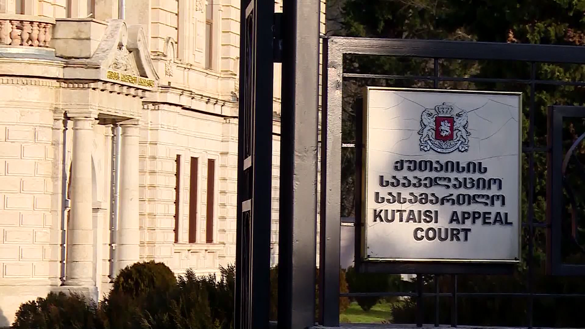 ქუთაისის სააპელაციო სასამართლო ჩხვირკიასა და ღოღობერიძის საქმეზე გადაწყვეტილებას გამოაცხადებს