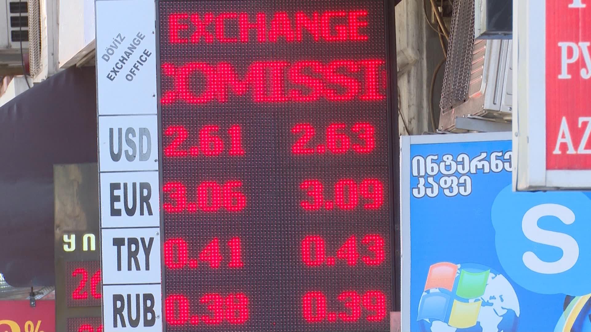 ლარის კურსის გაუფასურების მიზეზი თურქეთსა და რუსეთში განვითარებული მოვლენებია - ეროვნული ბანკი