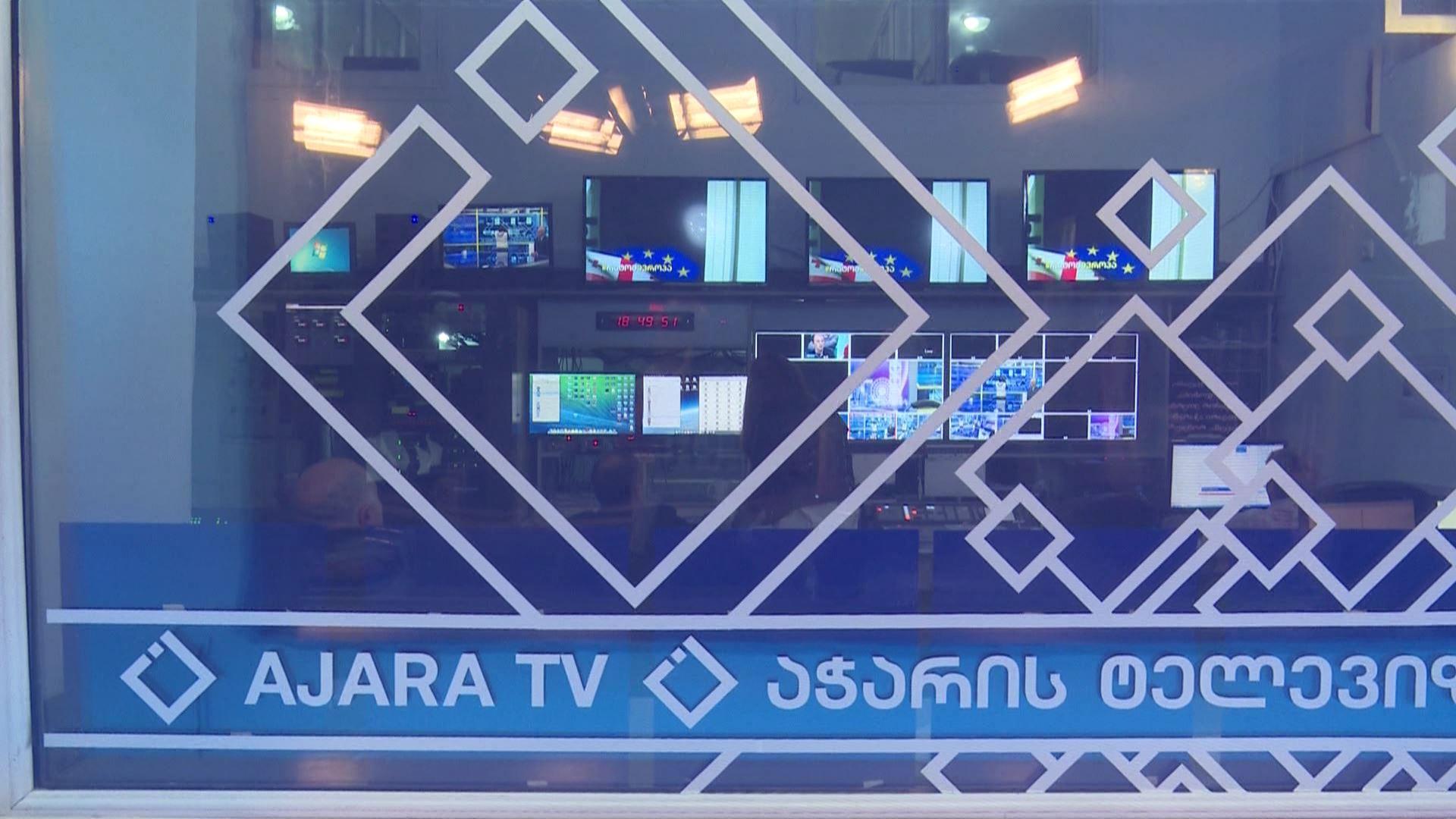 ▶ საზოგადოებრივი მაუწყებლის აჭარის ტელევიზია იუბილარია ▶ არჩევნები დამკვირვებლების ობიექტივში
