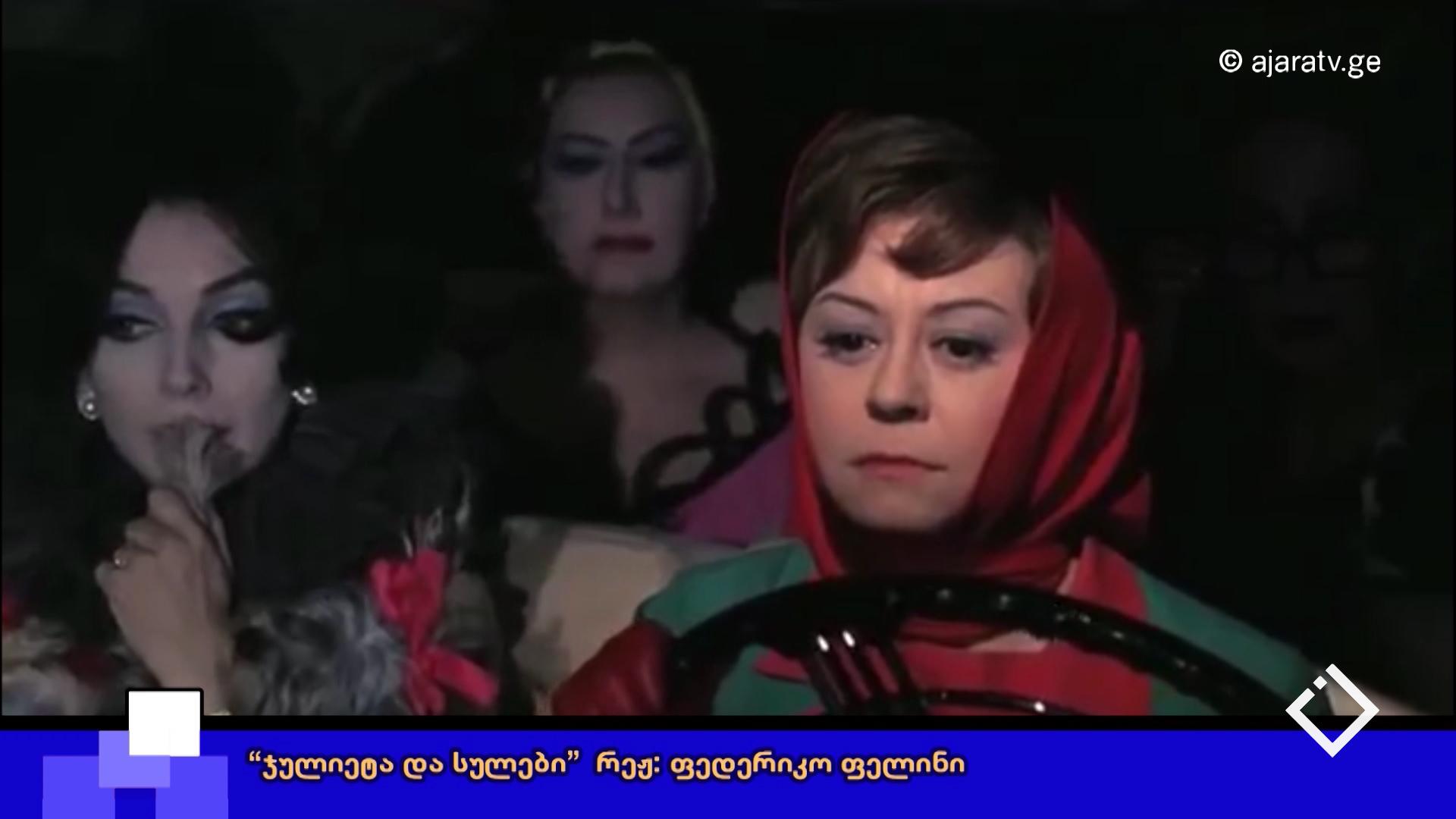 რეჟისორი: ფედერიკო ფელინი