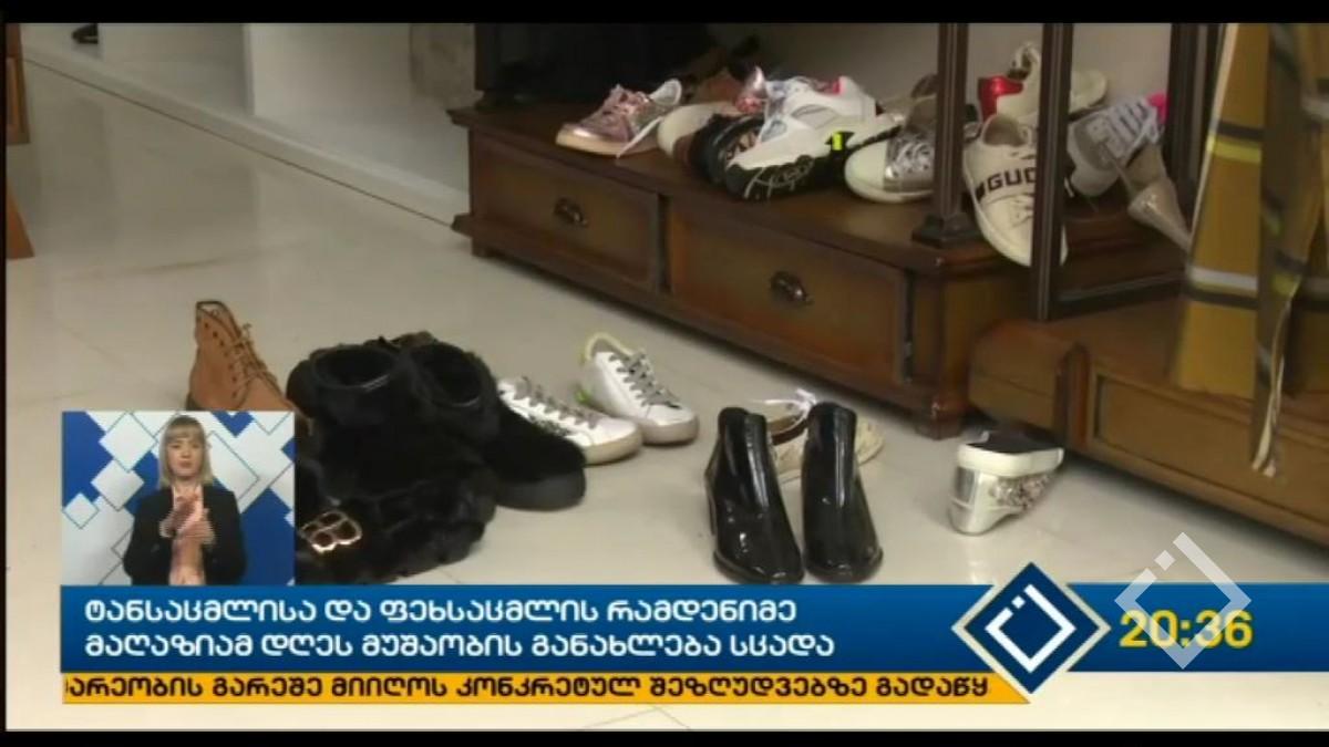 ტანსაცმლისა და ფეხსაცმლის რამდენიმე მაღაზიამ დღეს მუშაობის განახლება სცადა